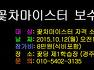 한국꽃차마이스터교육원 꽃차보수 교육 실시