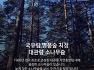 명품중의 명품! 국유림명품숲 대관령금강송숲