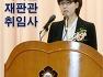 헌법재판소 이미선 재판관 취임사 전문