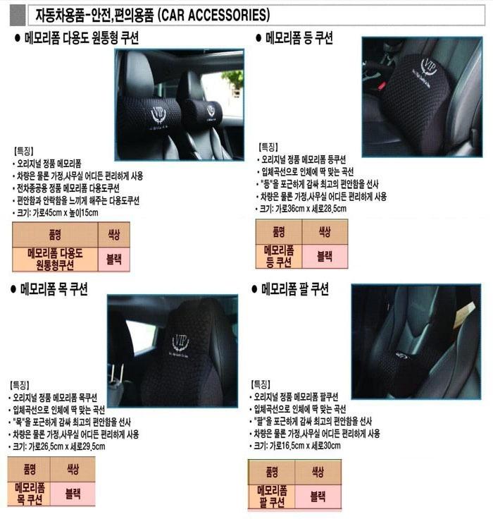 메모리폼 쿠션 목쿠션 (블랙) VIP 제조사의 자동차용품/기타산업용품 판매/가격 소개