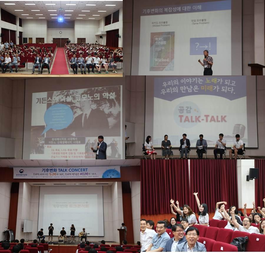 청소년과 함께하는 Talk-Talk한 소통, 기후변화 토크콘서트