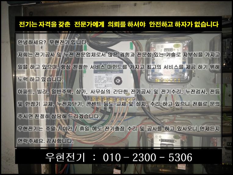 서운동 전기수리출장 누전공사