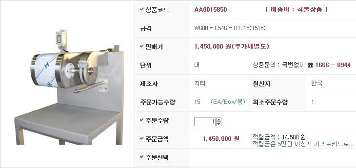 닭절단기 테이블일체형(기본) W600 * L546 * H1315(1515) 지티 제조업체의 식품기계/절단기 브랜드별 가격비교 및 판매정보 소개
