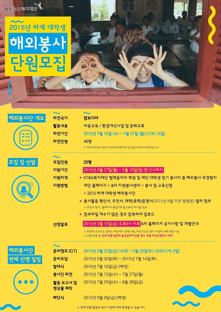 [KT&G복지재단 대학생 해외봉사단원 모집]