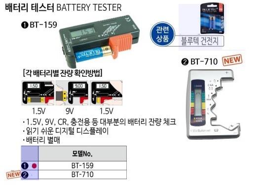 배터리테스터 BT-710 블루텍각도기 제조업체의 측정공구/테스터/전원공급기 가격비교 및 판매정보 소개