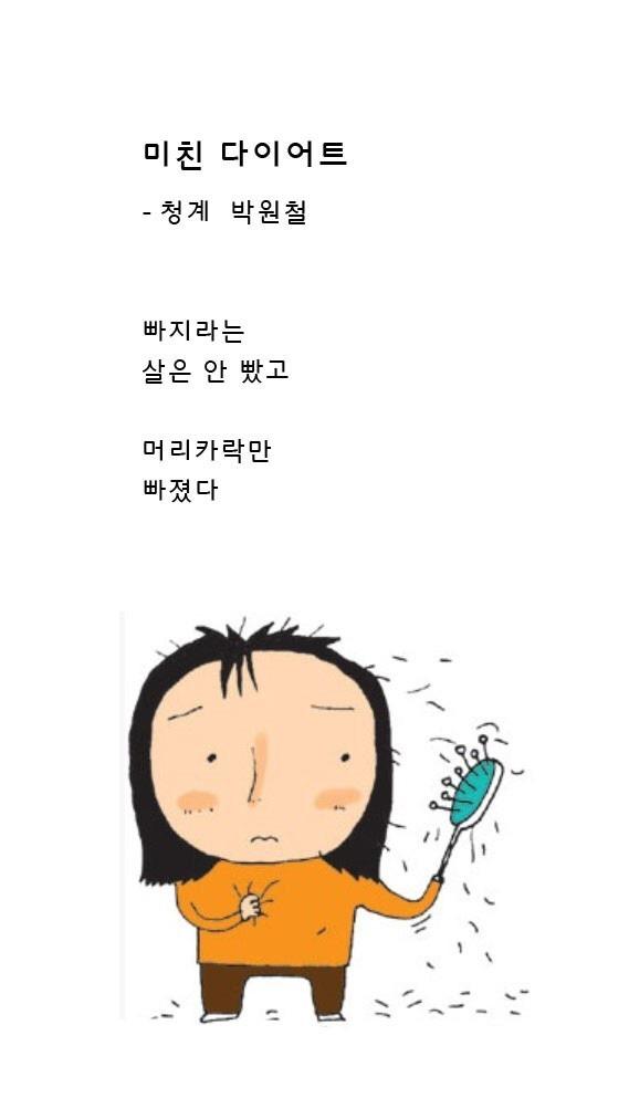 한국CS컨설팅 {다이어트~}