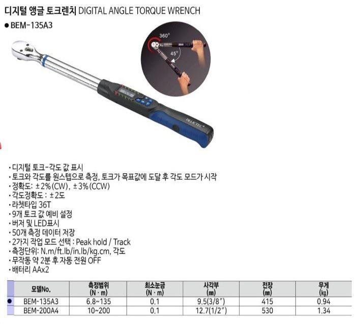 디지털토크렌치 BEM-135A3 블루텍 제조업체의 측정공구/토크렌치 가격비교 및 판매정보 소개