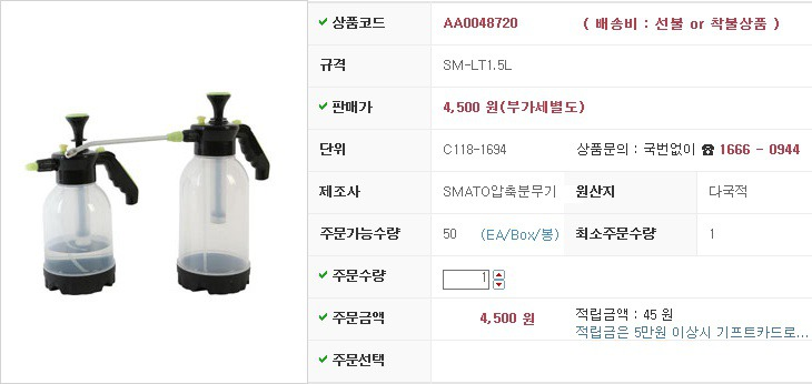 압축분무기(투명) SM-LT1.5L SMATO 제조업체의 원예공구/분무기/소독기 가격비교 및 판매정보 소개
