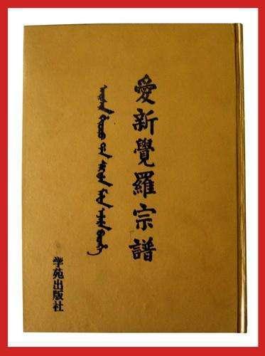 <애신각라종보(愛新覺羅宗譜)>에는 어떤 비밀이 숨어 있을까?