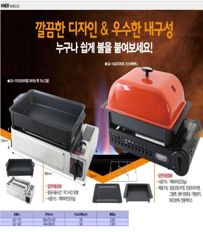 바비큐 GQ-1402(지라프 가스비비큐(L)) 지라프 제조업체의 산업용품/레져용품 가격비교 및 판매정보 소개