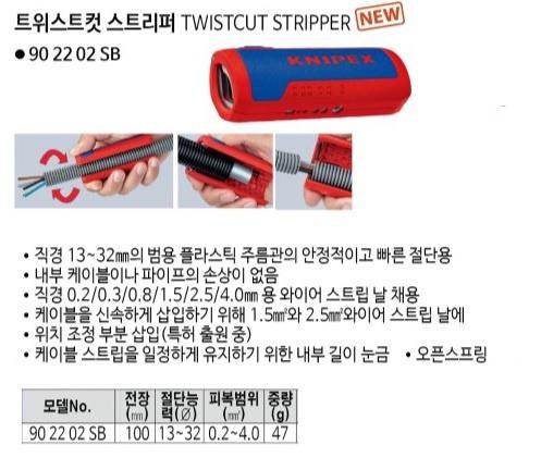 트위스트컷 90 22 02 SB 크니펙스 제조업체의 전기전설/압착공구/케이블스트리퍼 가격비교 및 판매정보 소개