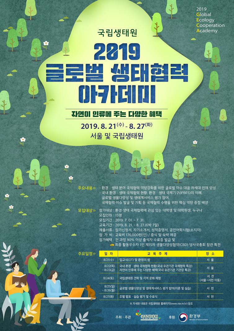국립생태원 2019 글로벌 생태협력 아카데미 자연이 인루에 주는 다양한 혜택 2019.8.21(수)~8.27(화) 서울 및 국립생태원 - 자세한 사항은 다음의 내용을 참조하세요