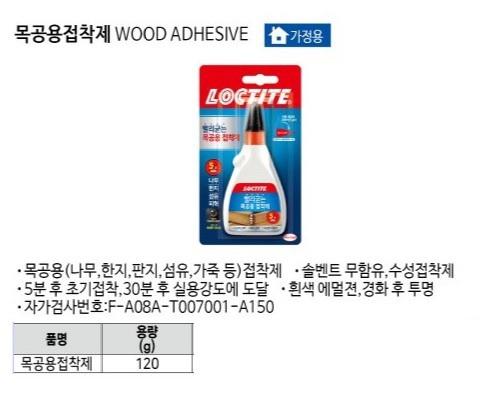 목공용접착제 401 Woodglue 120g (1044736) 록타이트 AG 제조업체의 화학용품/건축용접착제 가격비교 및 판매정보 소개